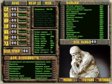 Fallout classic SPECIAL вдумчивый выбор1
