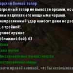 """""""Варварский"""" боевой топор"""